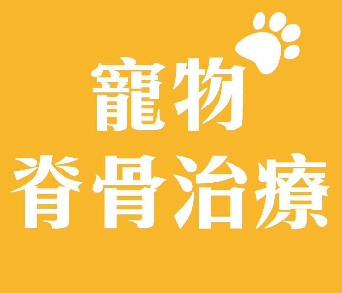 寵物脊骨治療(狗/貓)