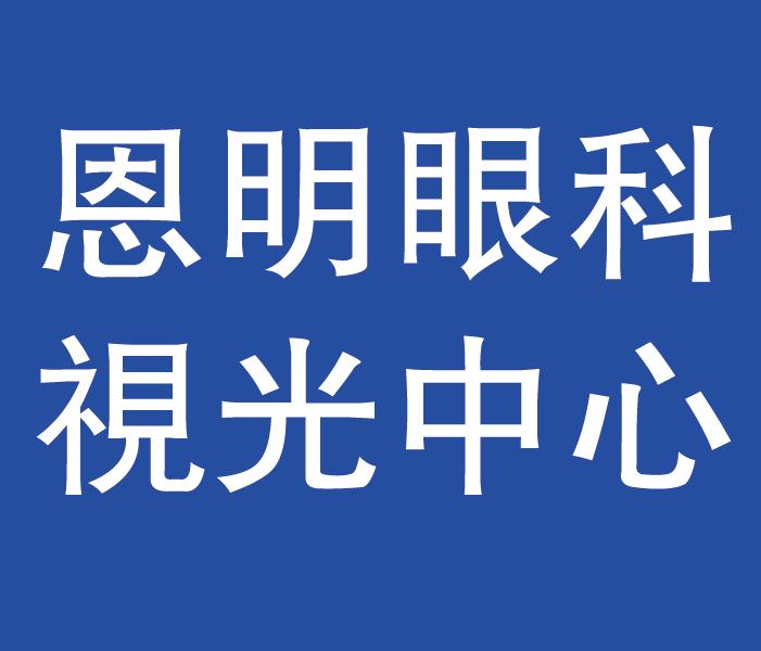 恩明眼科視光中心有限公司