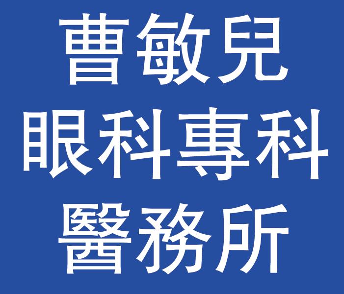 曹敏兒眼科專科醫務所