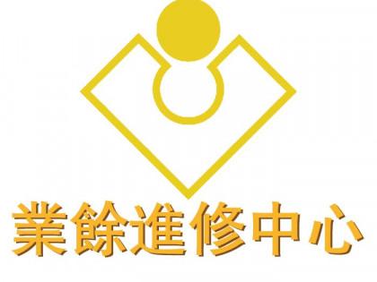 業餘進修中心-夏季課程