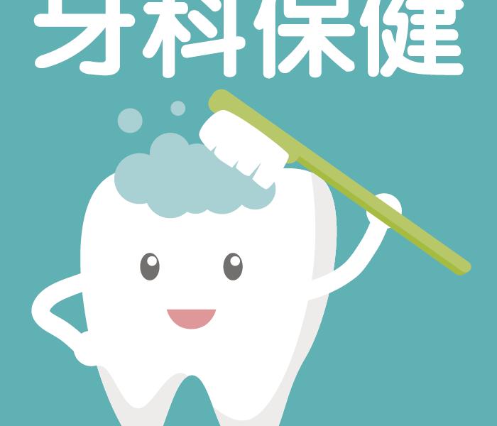 教聯會牙科保健