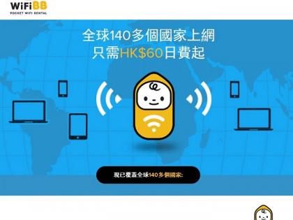 租用WIFIBB Pocket Wi-Fi折扣優惠