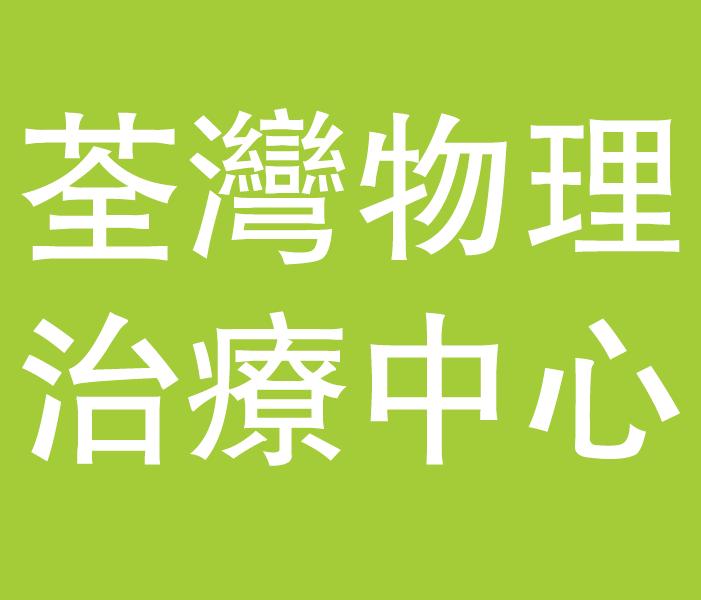 荃灣物理治療中心