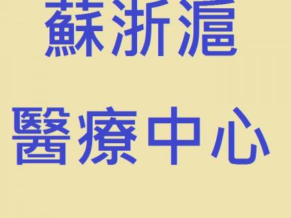 蘇浙滬醫療中心
