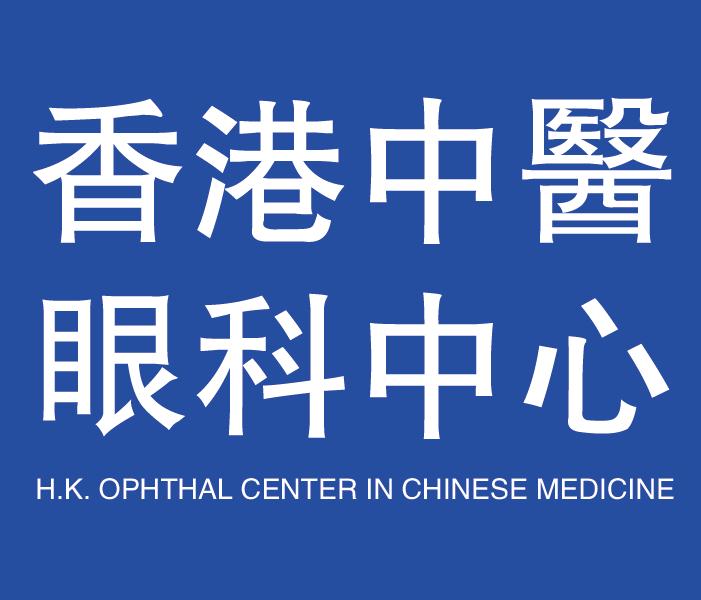 香港中醫眼科中心