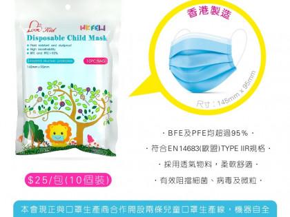 Love Kid兒童口罩(香港製造)