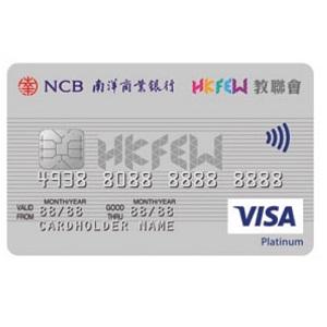 教聯Visa白金卡2020 (永久豁免年費)