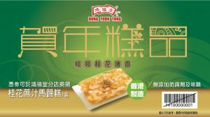 桂花蔗汁馬蹄糕