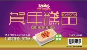 沖繩海鹽瑤柱芋頭糕