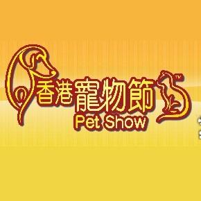 香港寵物節2018