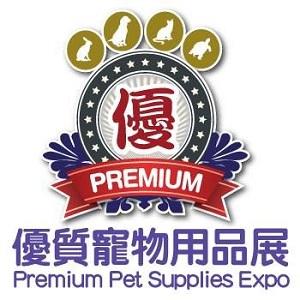 免費索取優質寵物用品展2018入場換領券