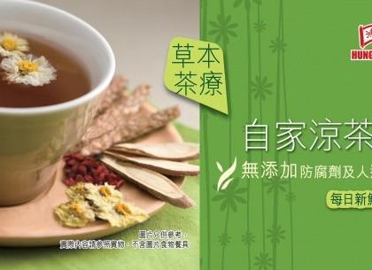 鴻福堂自家涼茶套票$168