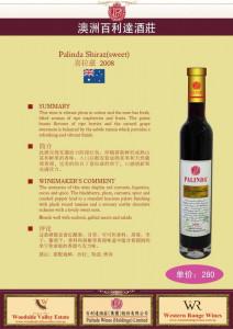 Palinda Shiraz(sweet)2008葡萄酒
