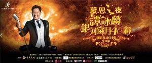 明星晚會系列 -譚詠麟銀河歲月40載中國巡迴演唱會2018