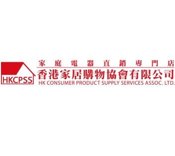 香港家居購物協會