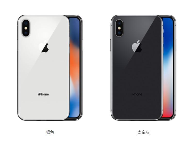 訂購 IPhone X $8388起