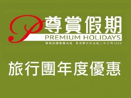9晚香港、日本(沖繩、福岡、長崎、鹿兒島)郵輪假期(船票)