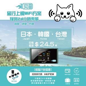 租用爽Wi-Fi七折優惠