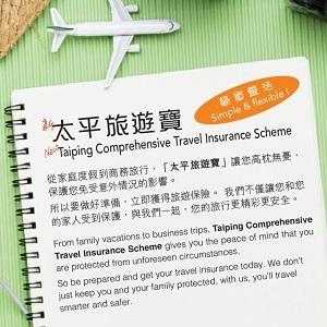 新太平旅遊寶網上投保5折優惠