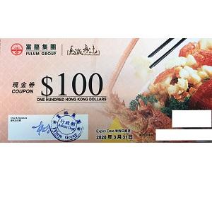 $87購買富臨集團$100禮券 ( 有效日期: 2022-03-31)