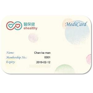 醫保健電子醫療咭