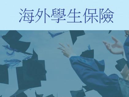 海外學生保險