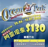 海洋公園 2019 STEAM嘉年華特惠門票 $130(售罄)