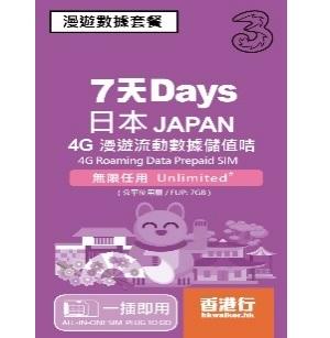 日本/韓國/台灣漫遊數據卡