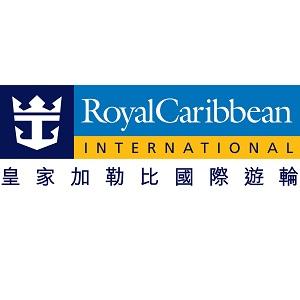 皇家加勒比郵輪專享額外95折優惠