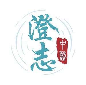 澄志中醫針灸全科診所