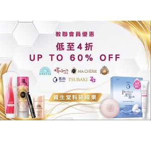 限時優惠﹕Shiseido旗下品牌網上訂購