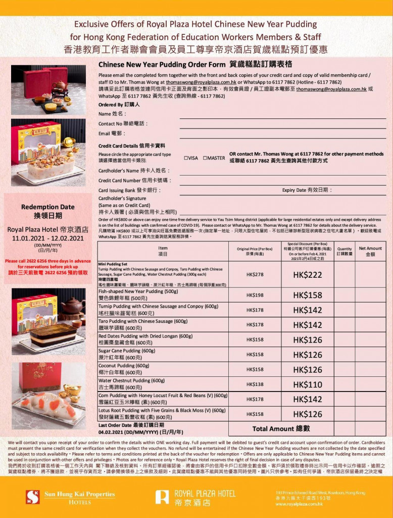 Royal Plaza Hotel Chinese Pudding Order Form 2021 HKFEW