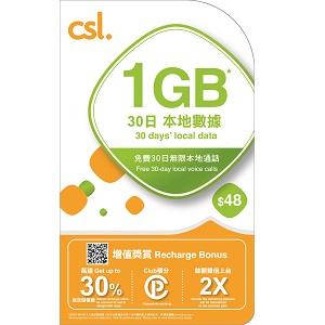 4G 1GB本地數據儲值卡優惠