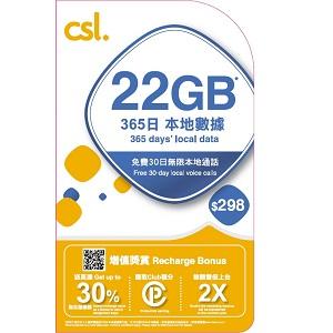 4G  22GB本地數據儲值卡優惠