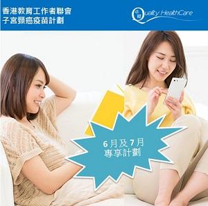 子宮頸癌疫苗計劃