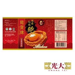 光大 - 光大龍寶頂湯紅燒鮑魚1