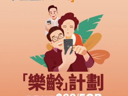 中國電信CTExcel樂齡月費計劃