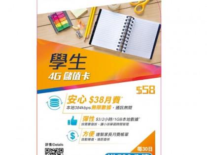 CSL學生4G儲值卡 $38