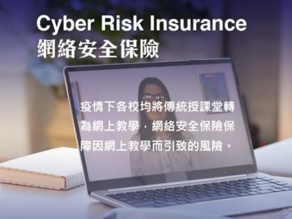 網絡安全保險