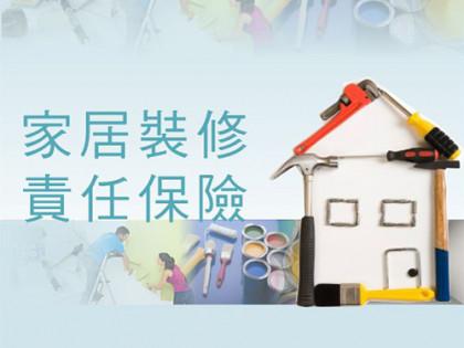 家居裝修責任保險