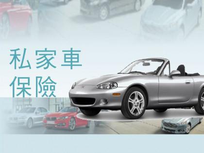私家車保險