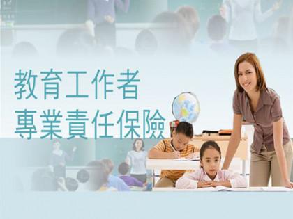 教育工作者專業責任保險5折 (一年期)