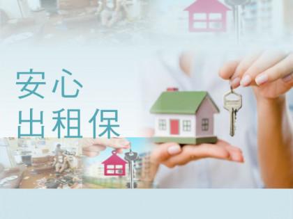 安心出租保 限時額外95折  (優惠期至2021年10月31日)