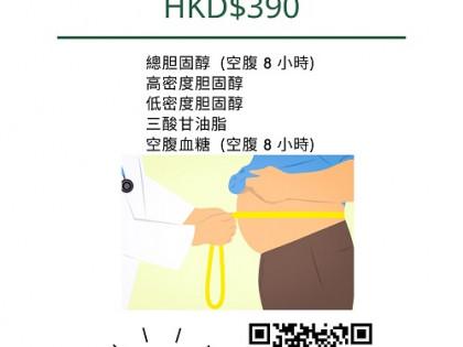 總膽固醇 (高、低密度膽固醇) 檢測