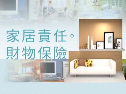 家居責任 財物保險